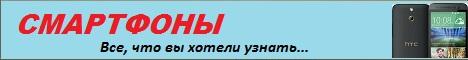 Все про смартфоны на laptop.ucoz.ru